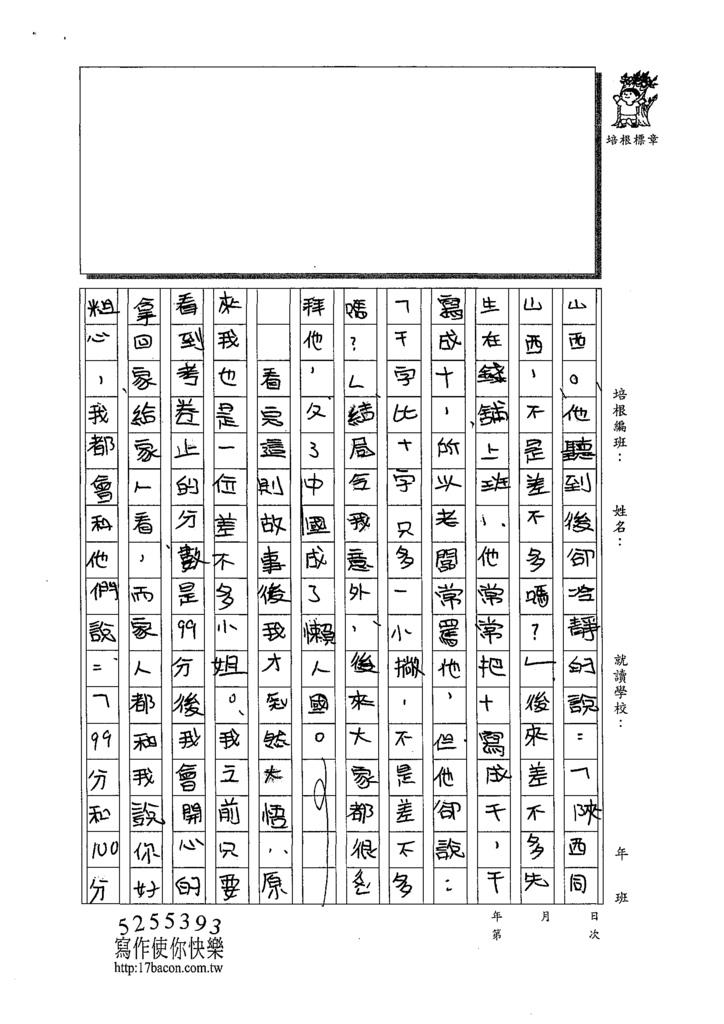 109W6402黃柳菁 (2).tif