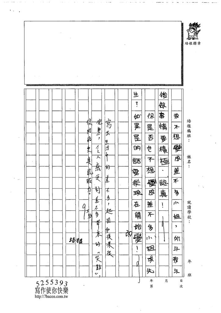 109W6402黃柳菁 (4).tif