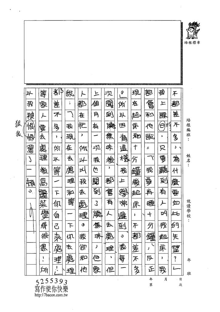109W6402黃柳菁 (3).tif