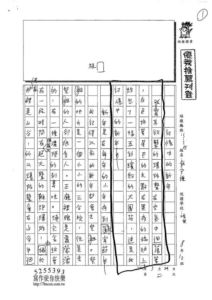 109WG402彭宇謙 (1).tif