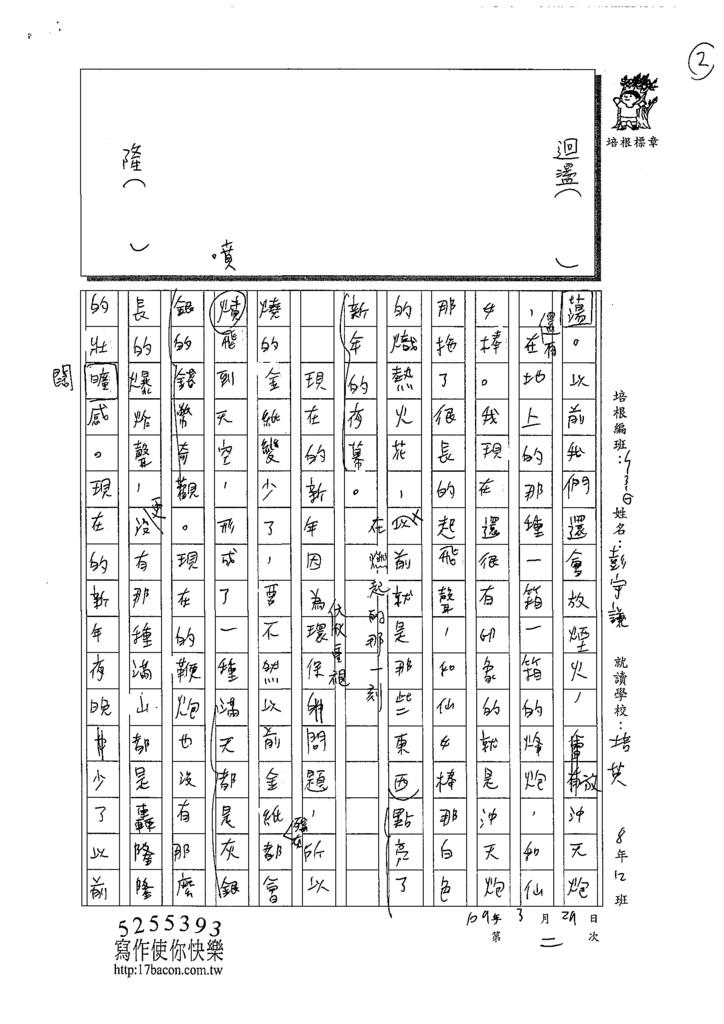 109WG402彭宇謙 (2).tif