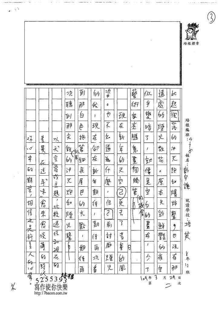 109WG402彭宇謙 (3).tif