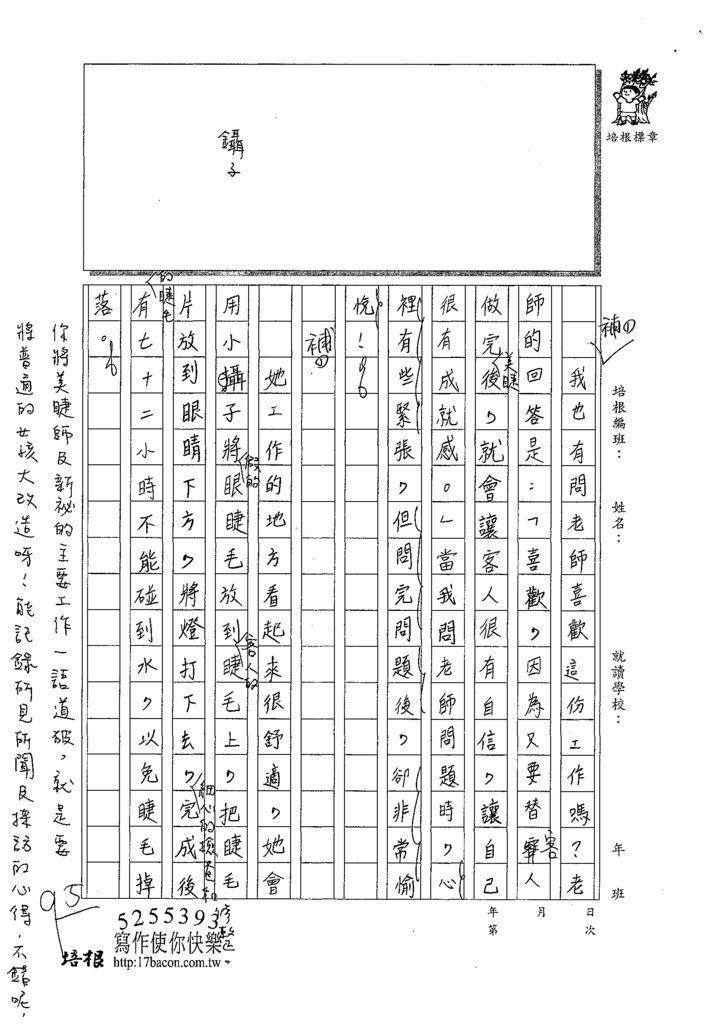 109W6403鄭苡彤 (2).tif