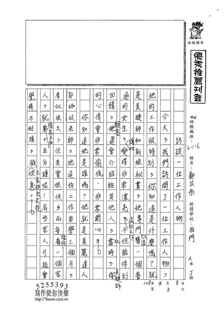 109W6403鄭苡彤 (1).tif