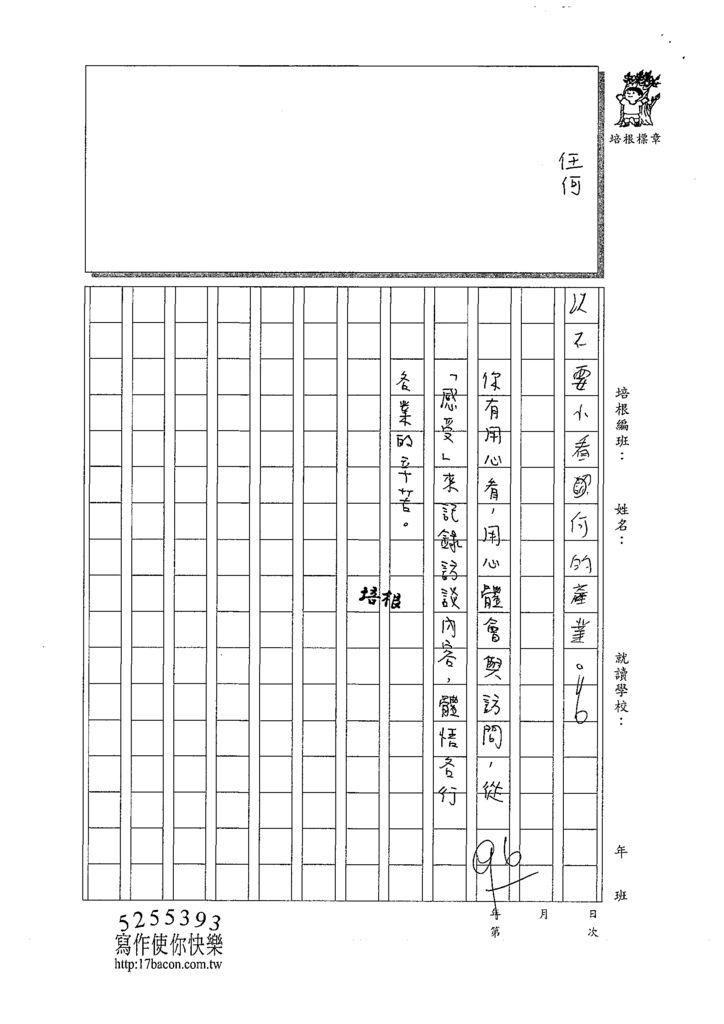109W6403謝依珊 (3).tif