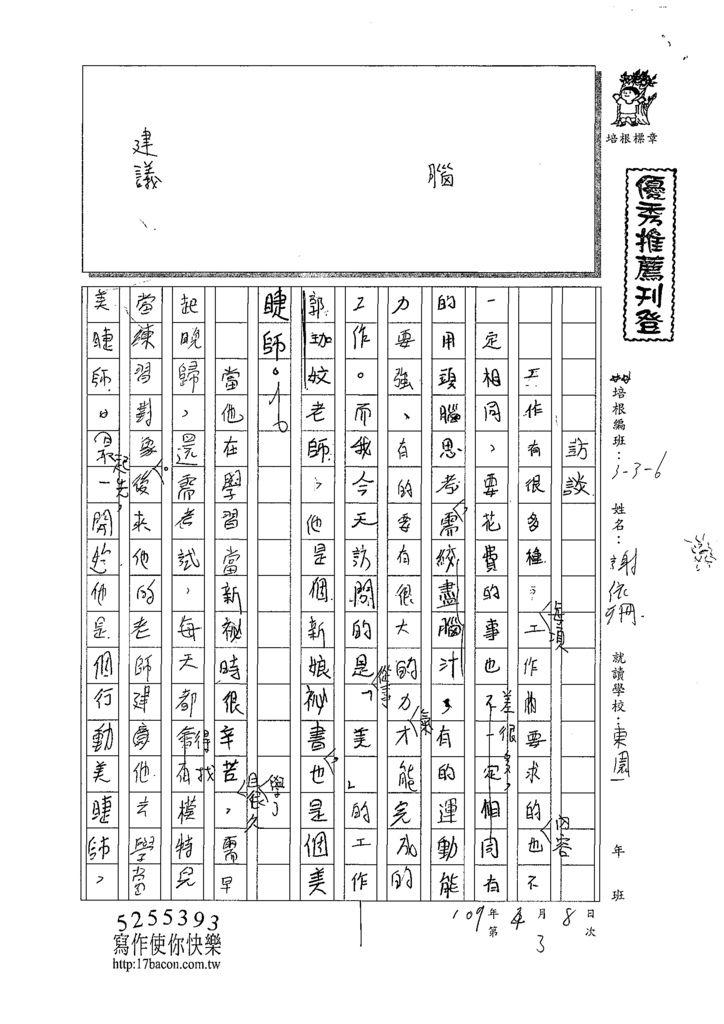 109W6403謝依珊 (1).tif