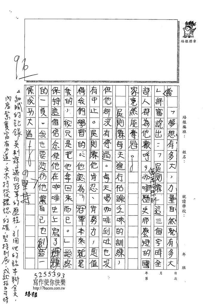 109W6403徐宥博 (3).tif