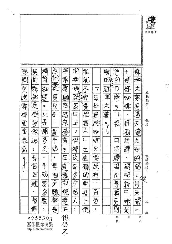 109W6403徐宥博 (2).tif