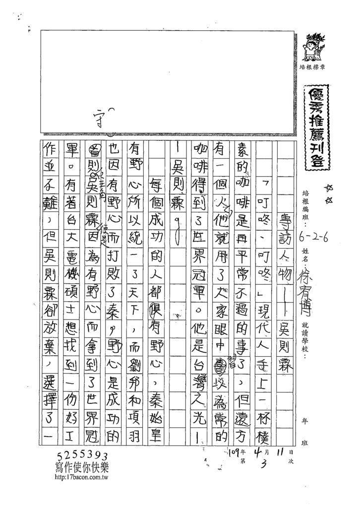 109W6403徐宥博 (1).tif