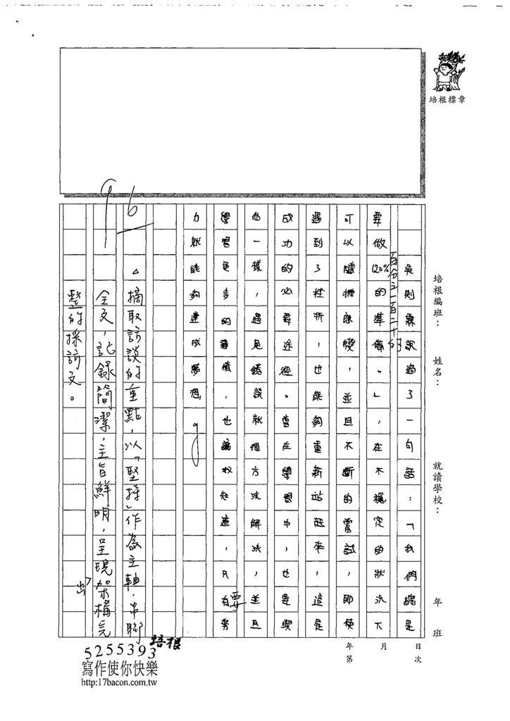 109W6403黃子恆 (3).tif