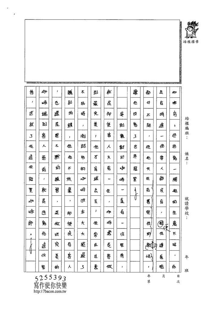 109W6403黃子恆 (2).tif