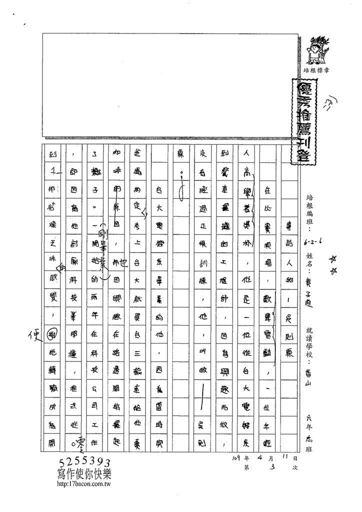 109W6403黃子恆 (1).tif