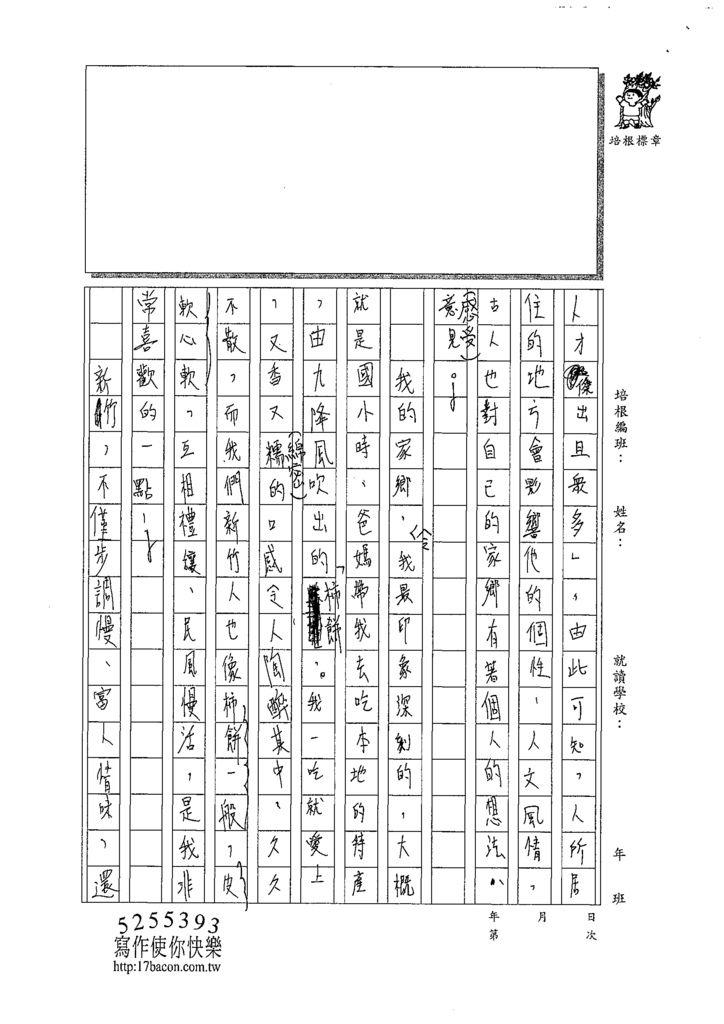 109CRW403王定康 (2).tif