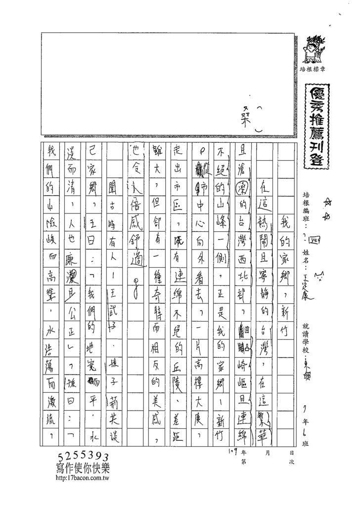 109CRW403王定康 (1).tif