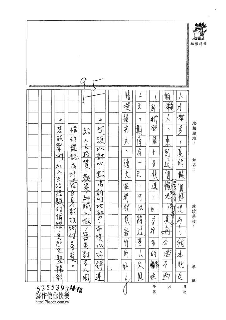 109CRW403王定康 (3).tif