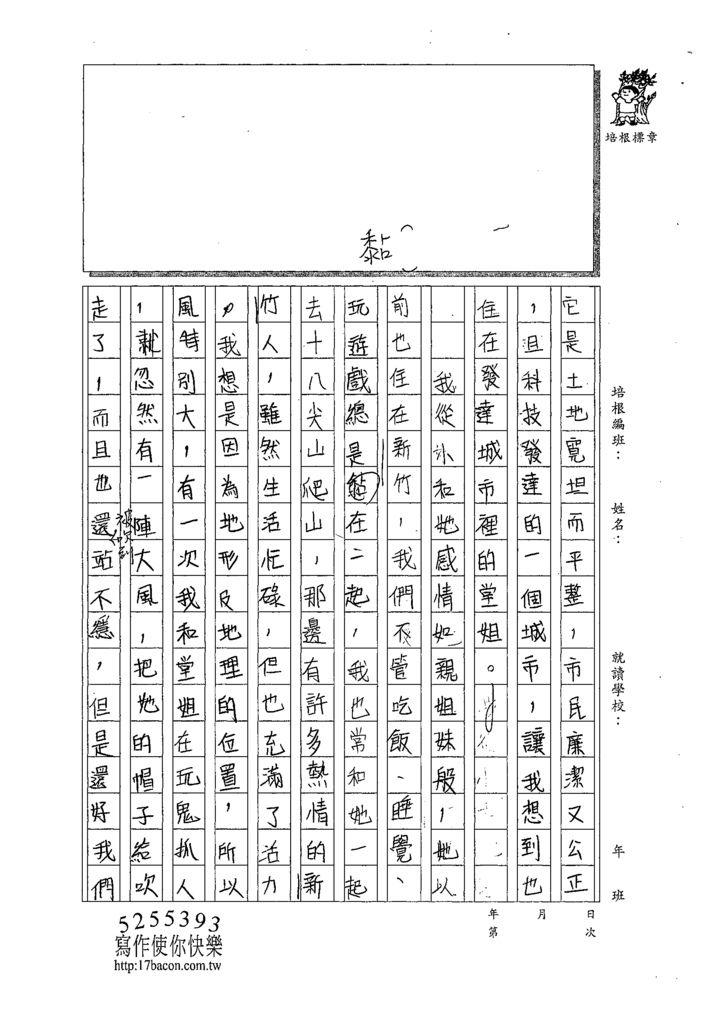 109CRW403曾妍融 (2).tif