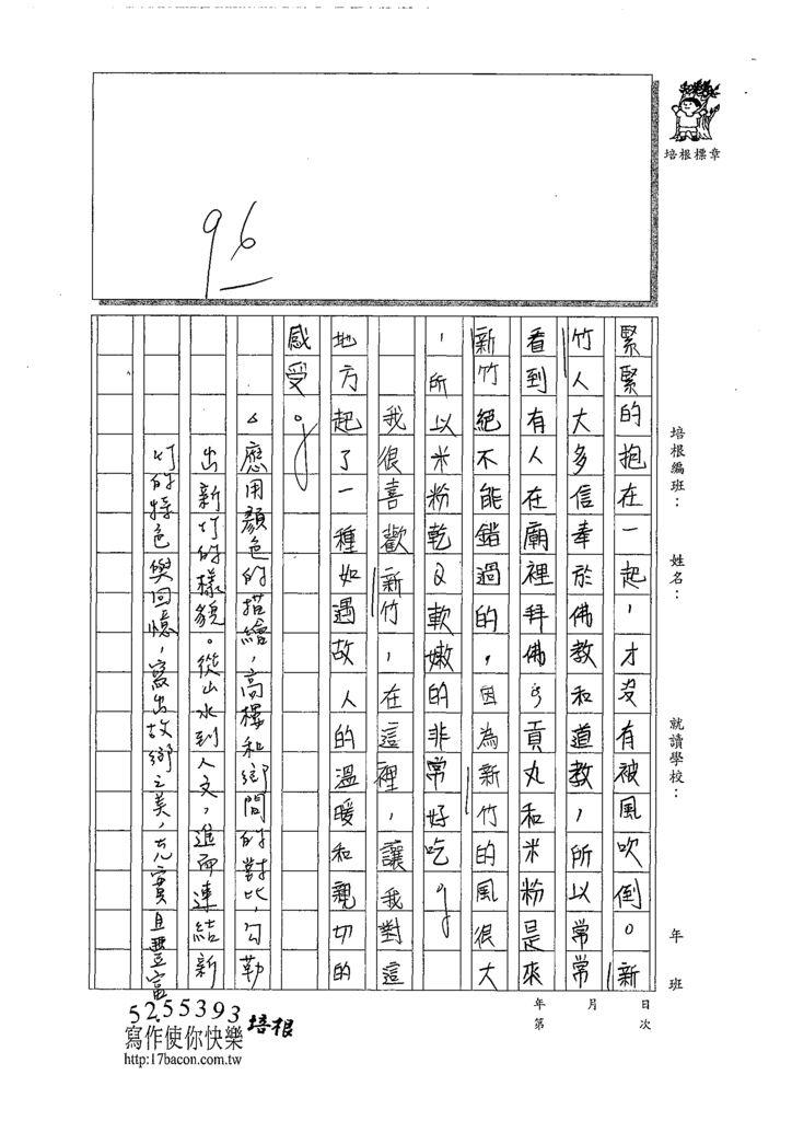 109CRW403曾妍融 (3).tif