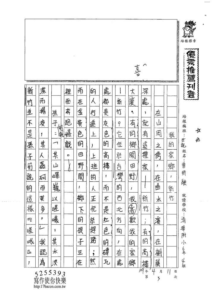 109CRW403曾妍融 (1).tif