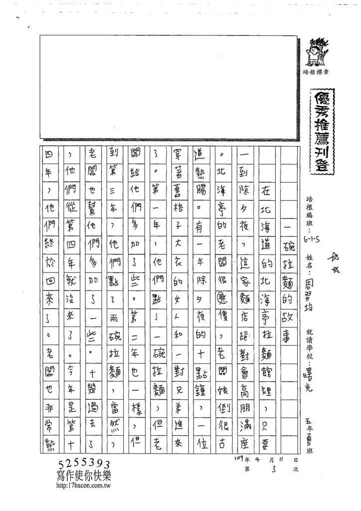 109W5403周羿均 (1).tif
