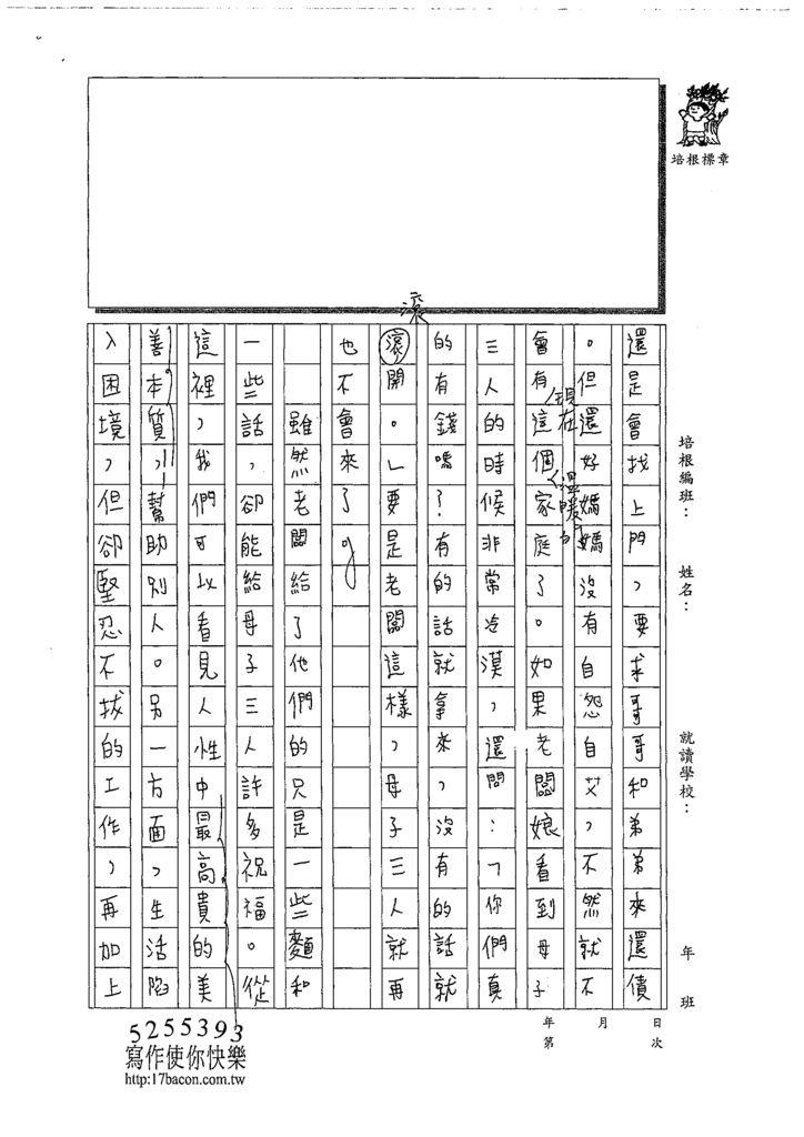 109W5403周羿均 (3).tif