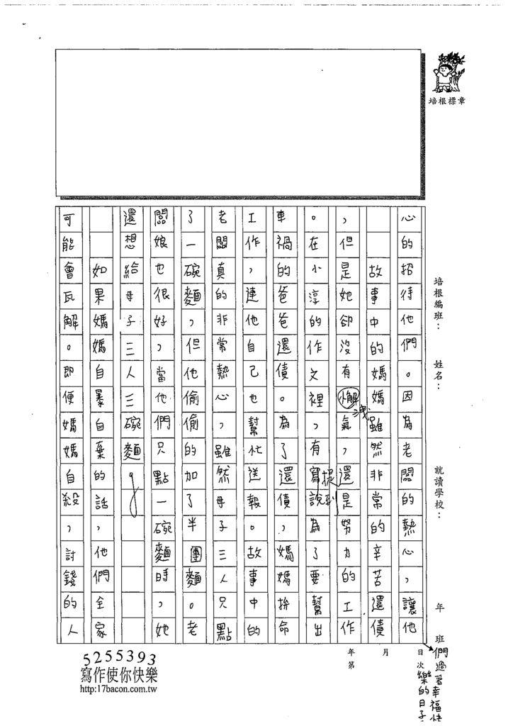 109W5403周羿均 (2).tif