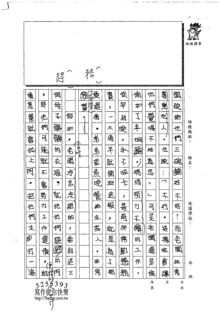 109W5403張倢睿 (2).tif