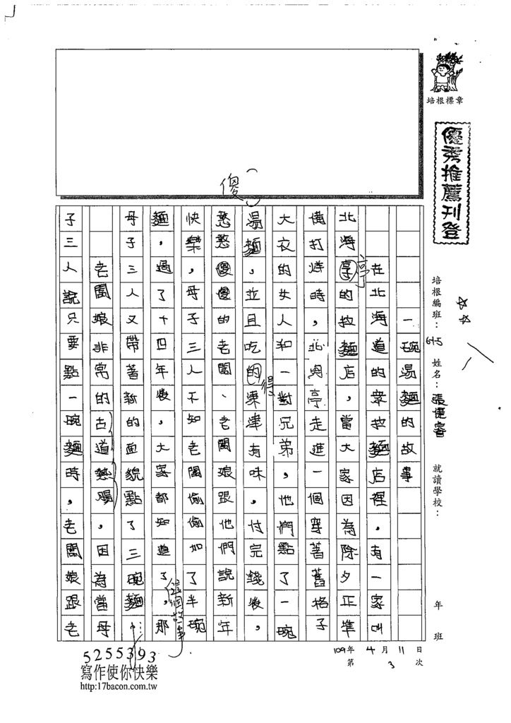 109W5403張倢睿 (1).tif