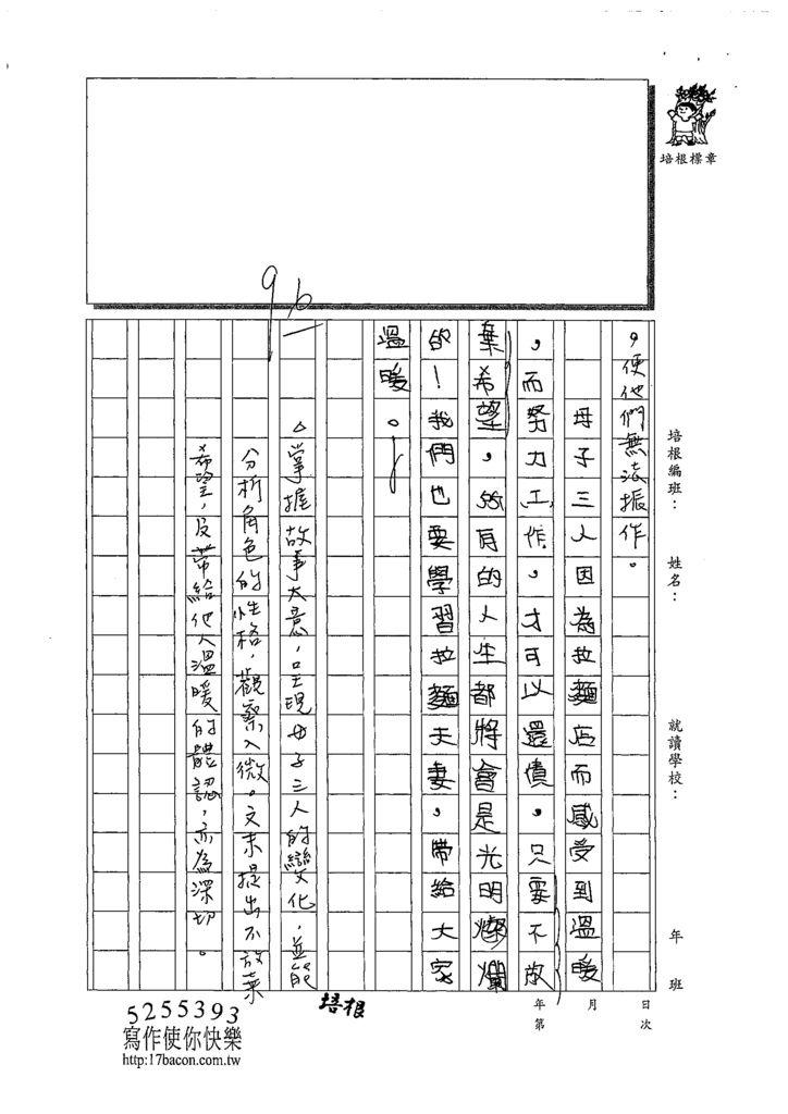 109W5403張倢睿 (3).tif