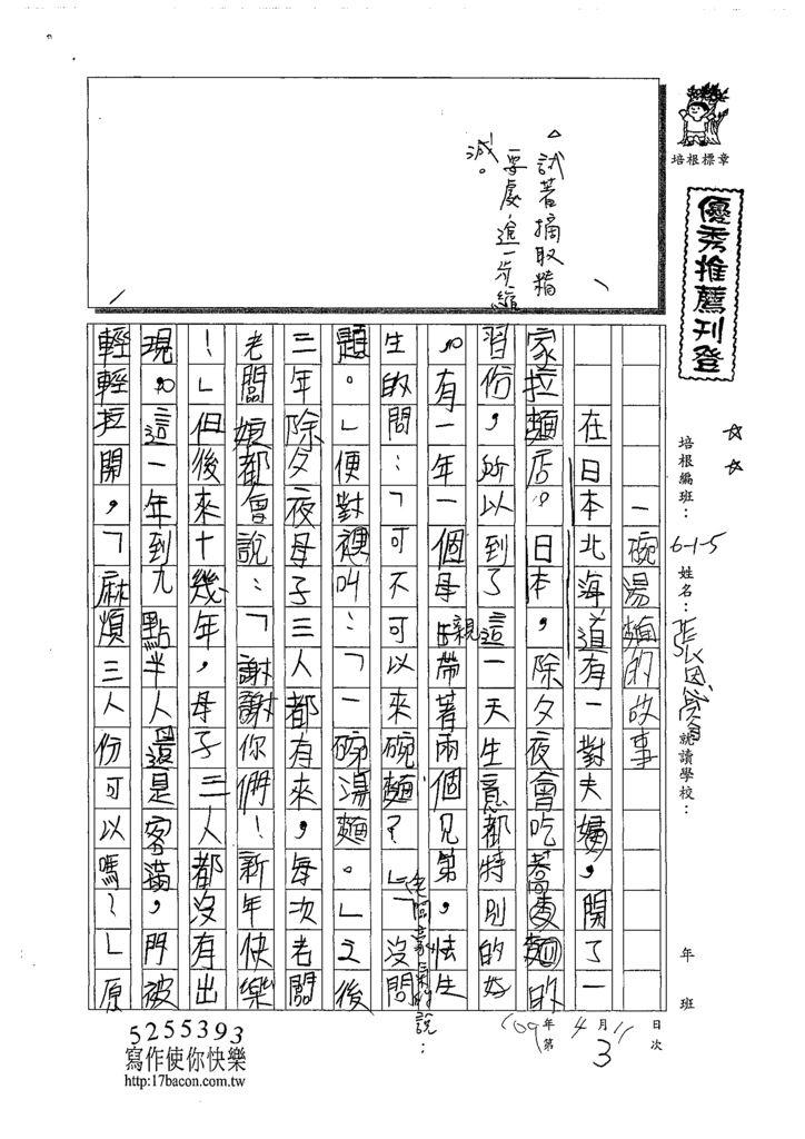 109W5403張恩睿 (1).tif