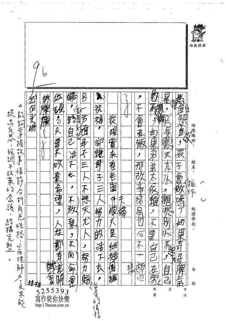 109W5403張恩睿 (3).tif