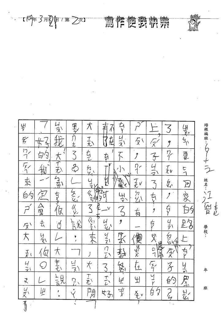 109W2402江晉亮 (2).tif