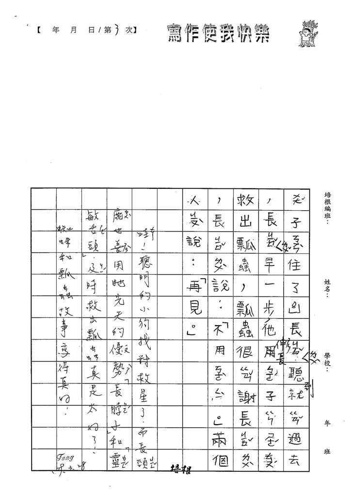 109W2402吳沁璇 (3).tif