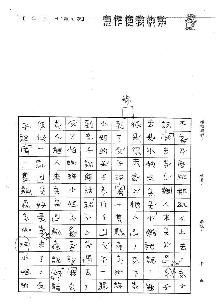 109W2402吳沁璇 (2).tif
