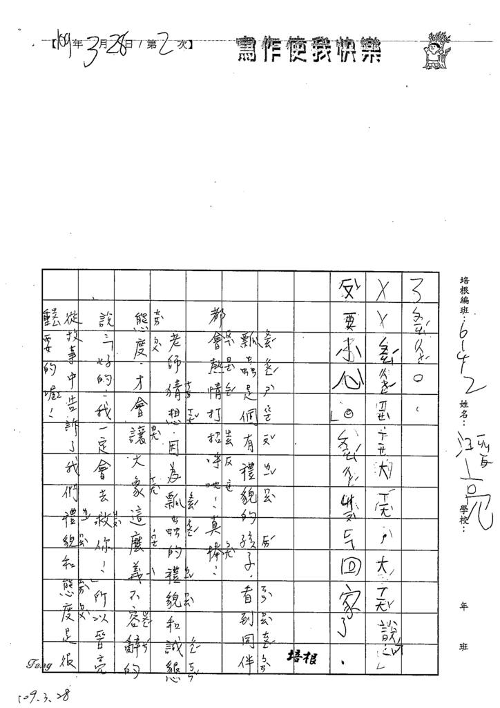 109W2402江晉亮 (3).tif