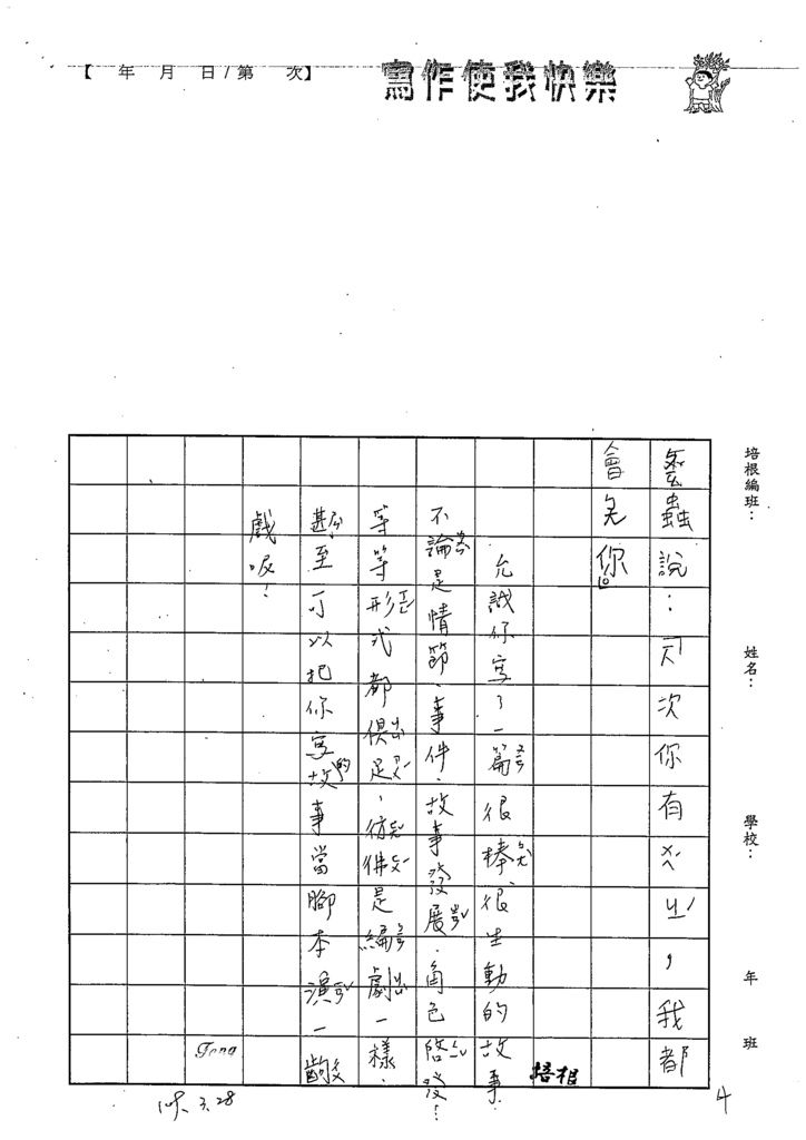 109W2402張允誠 (4).tif