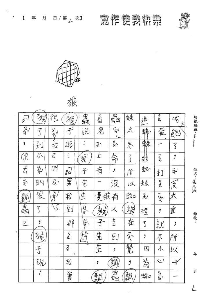 109W2402張允誠 (2).tif