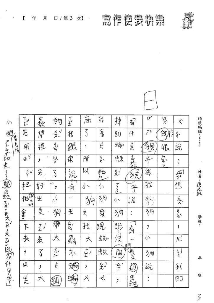 109W2402張允誠 (3).tif
