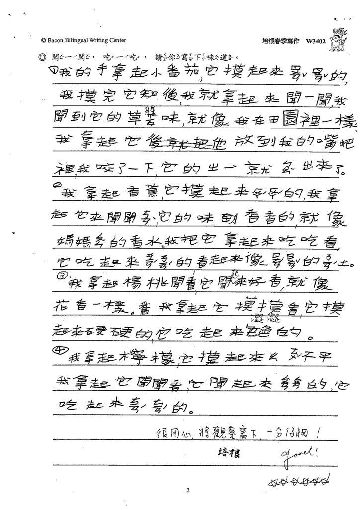 109W3403王奕凱 (2).tif