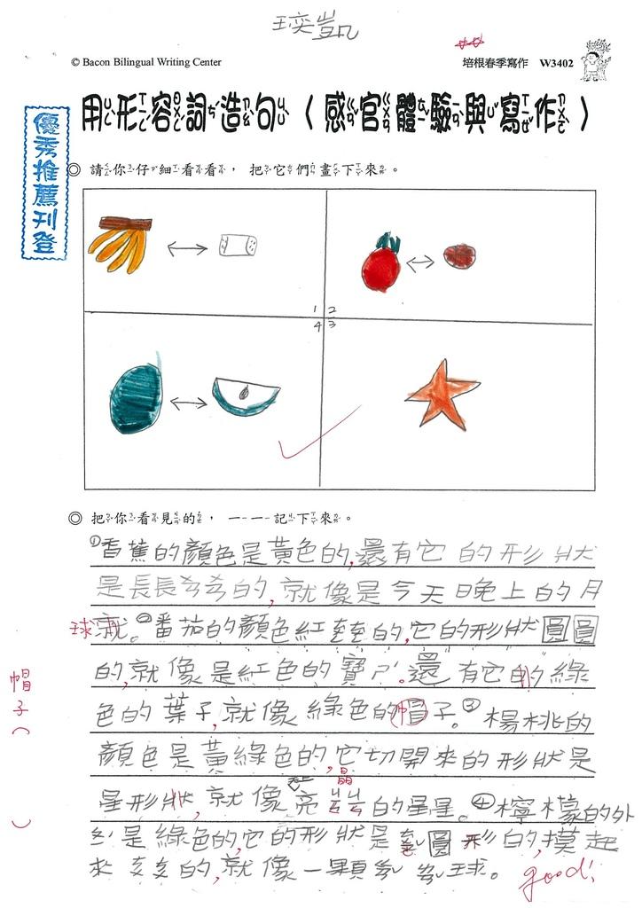 109W3403王奕凱 (1).jpg