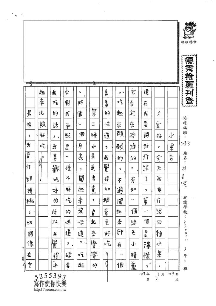 109W3402林秉澄 (1).tif
