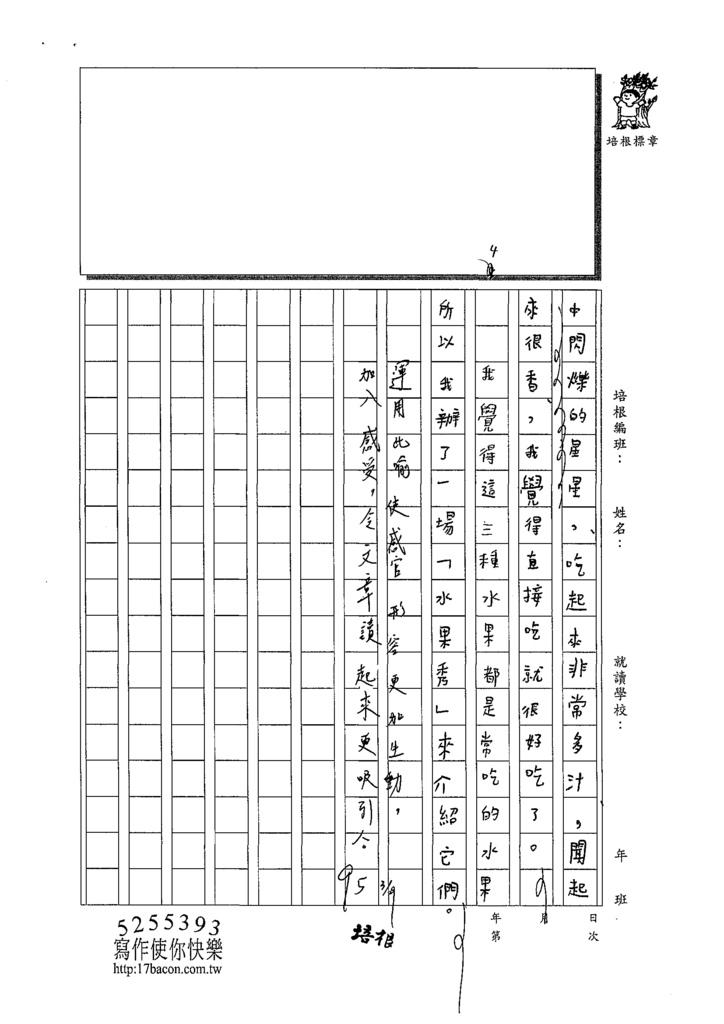 109W3402林秉澄 (2).tif