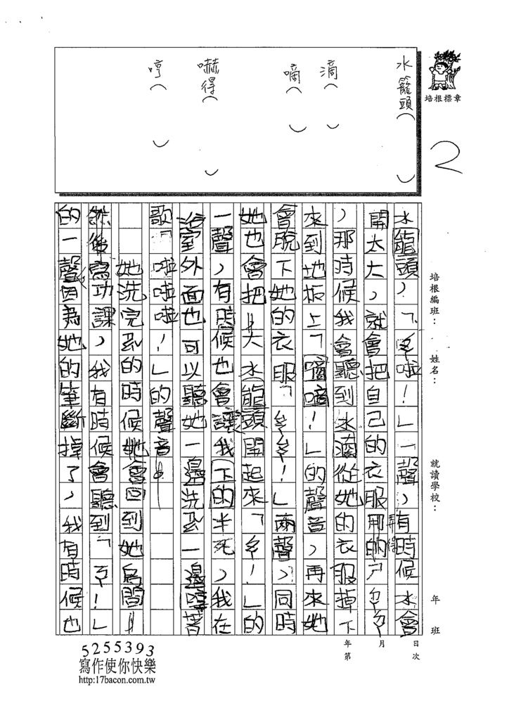 109W3403許瑜倢 (2).tif