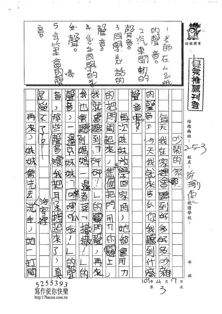 109W3403許瑜倢 (1).tif