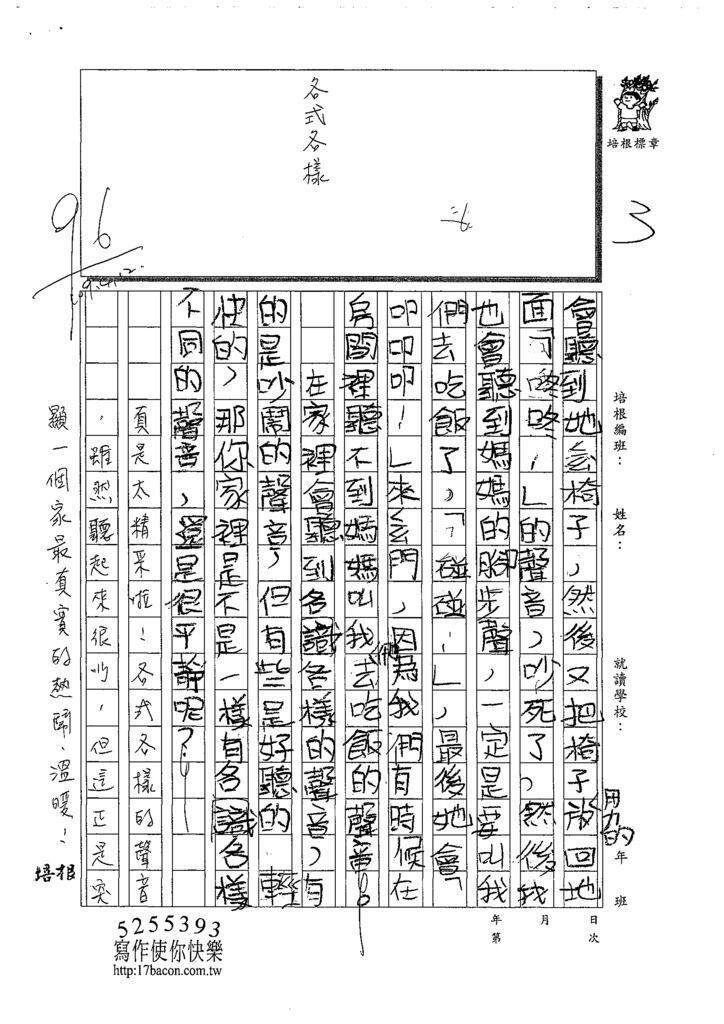 109W3403許瑜倢 (3).tif