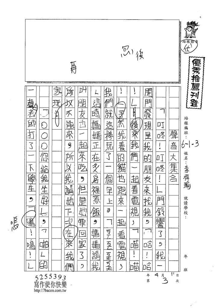 109W3403李梓瑜 (1).tif