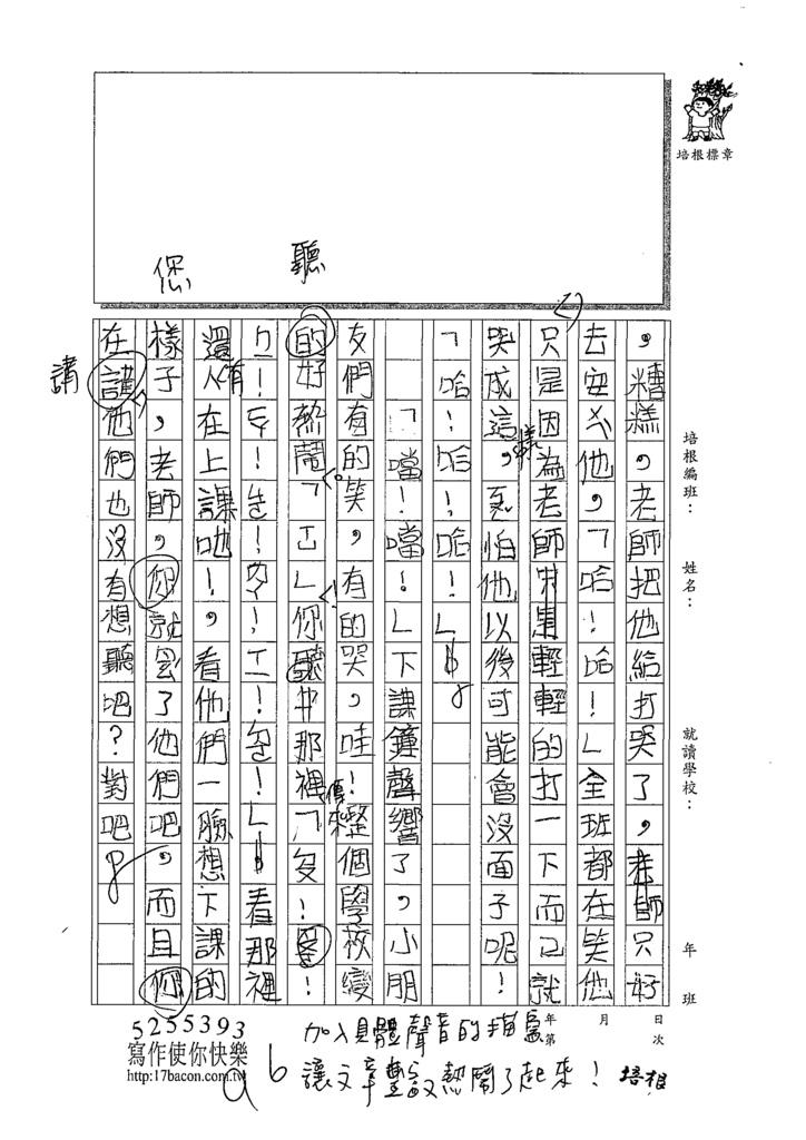 109W3403李梓瑜 (2).tif