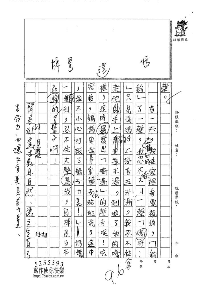 109W3403吳守哲 (2).tif