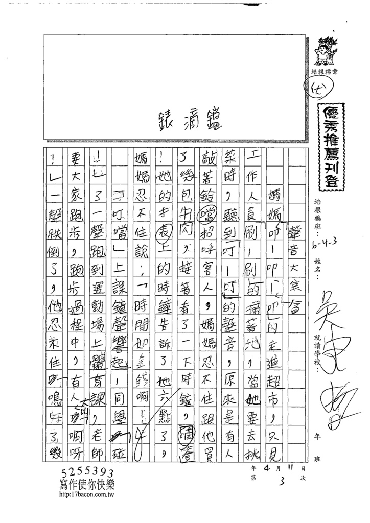109W3403吳守哲 (1).tif