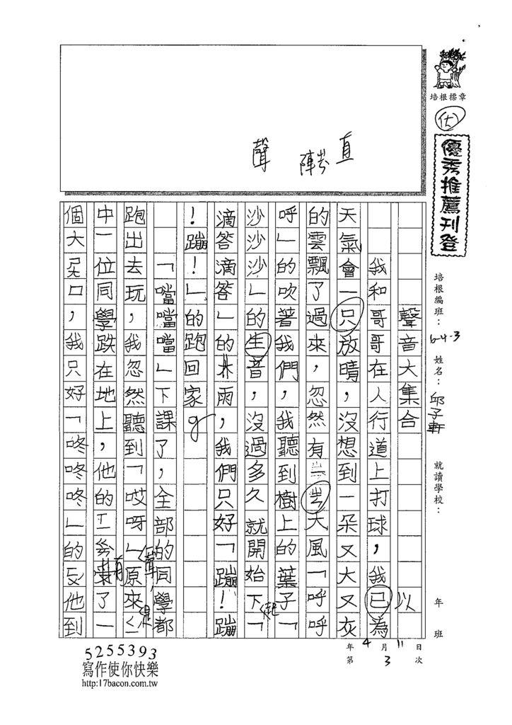 109W3403邱子軒 (1).tif