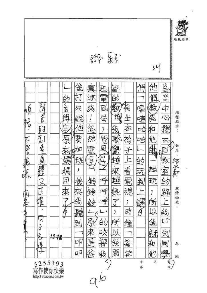 109W3403邱子軒 (2).tif